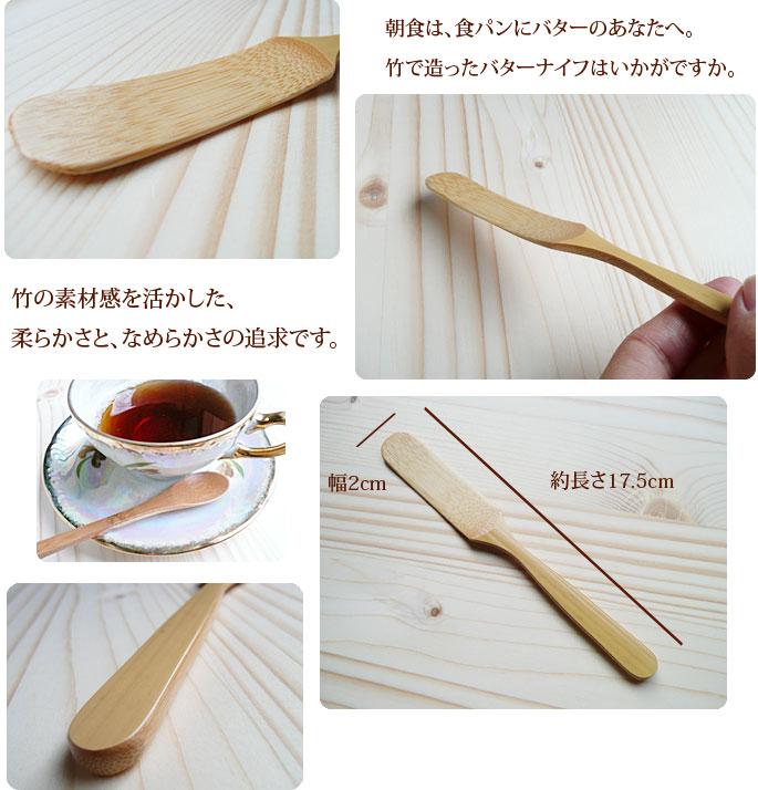 キッチン雑貨(和雑貨フォーク・ナイフ)先丸バターナイフ(竹製):説明2