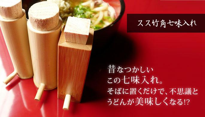 【七味入れ(竹製)】スス竹角七味入れ:説明1