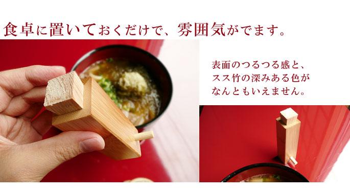 和のキッチン雑貨(七味入れ(竹製))スス竹角七味入れ:説明3