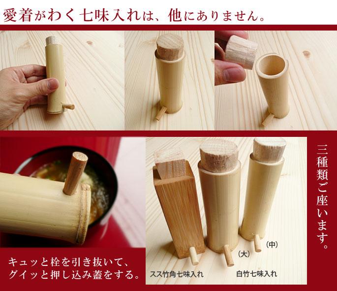 和のキッチン雑貨(七味入れ(竹製))白竹七味入れ(中):説明2