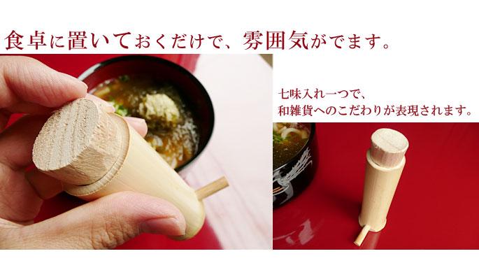 和のキッチン雑貨(七味入れ(竹製))白竹七味入れ(中):説明3