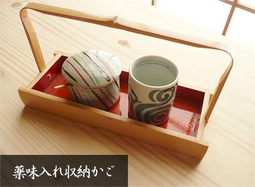 【七味入れ(竹製)】【廃盤】薬味入れ収納かご:説明1