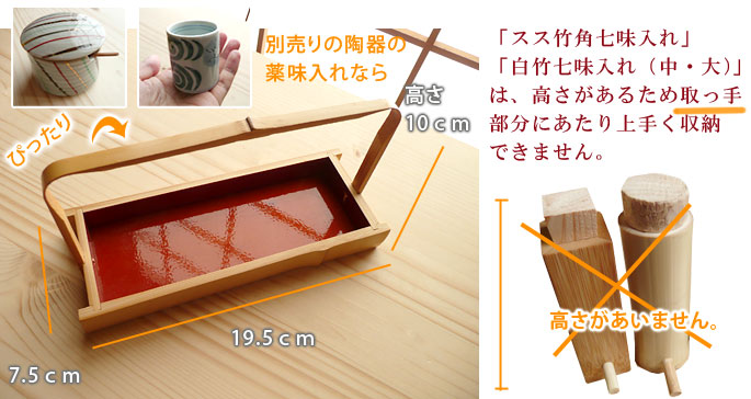 食卓 竹製の薬味入れケース七味入れ:サイズ説明