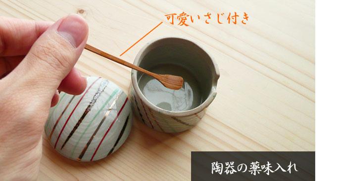【七味入れ(竹製)】陶器の七味入れ:説明1