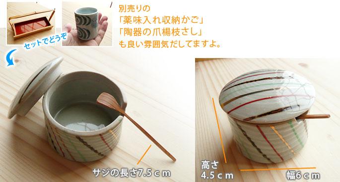 陶器の七味入れ:サイズ説明