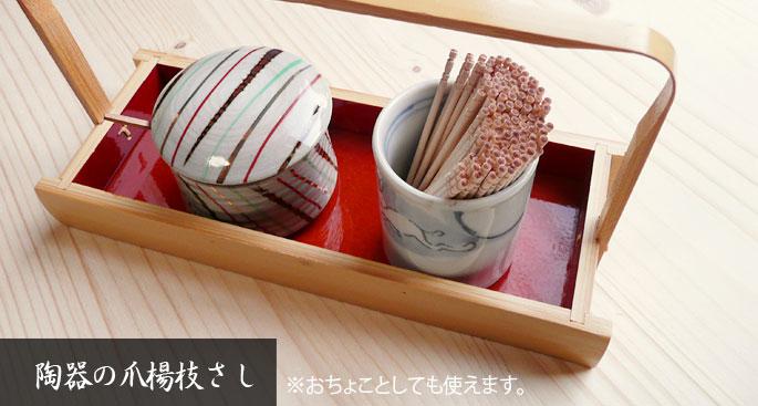 【七味入れ(竹製)】陶器の爪楊枝さし:説明1
