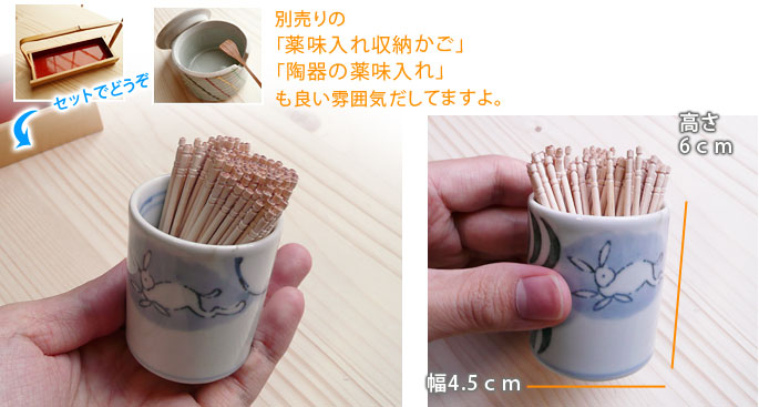 陶器の爪楊枝さし:サイズ説明