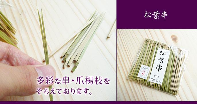 【串・爪楊枝】松葉串(竹製)/9cm:説明1