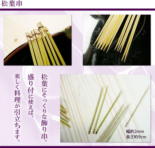 和のキッチン雑貨(串・爪楊枝・飾り串)松葉串(竹製):説明2