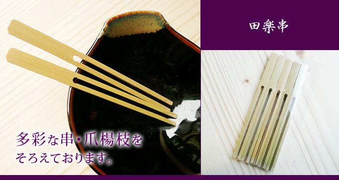 【串・爪楊枝】田楽串(竹製)料理串 使い捨て 国産 日本製 大根 こんにゃく みそ田楽:説明1