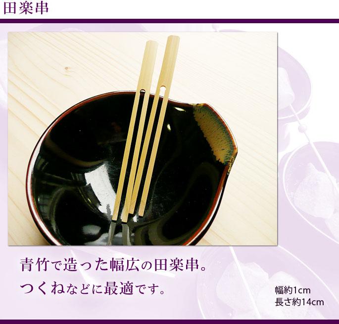 和のキッチン雑貨(串・爪楊枝・飾り串)田楽串(竹製):説明2