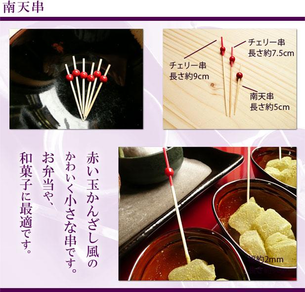 和のキッチン雑貨(串・爪楊枝・飾り串)南天串(竹製):説明2