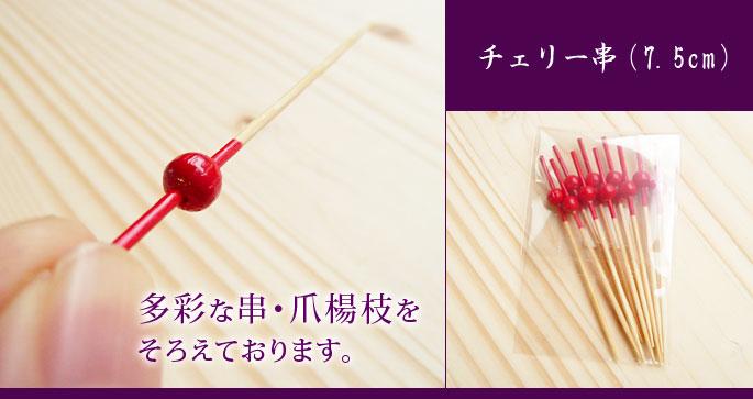 【串・爪楊枝】チェリー串(7.5cm):説明1
