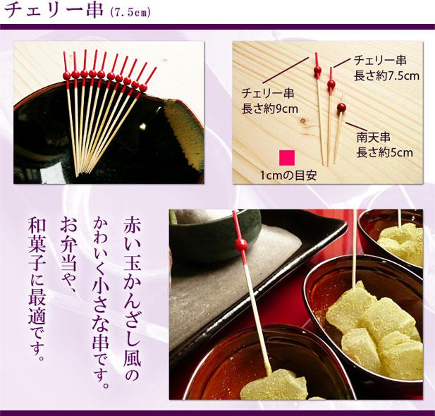 和のキッチン雑貨(串・爪楊枝・飾り串)チェリー串(7.5cm):説明2