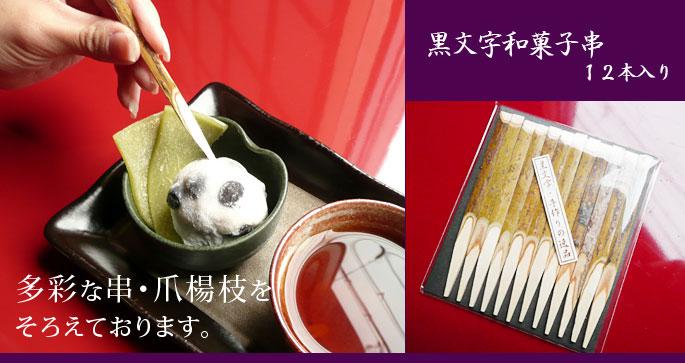 【串・爪楊枝】黒文字和菓子串12本入り:説明1