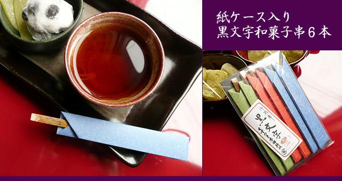 【串・爪楊枝】紙ケース入り黒文字和菓子串6本:説明1