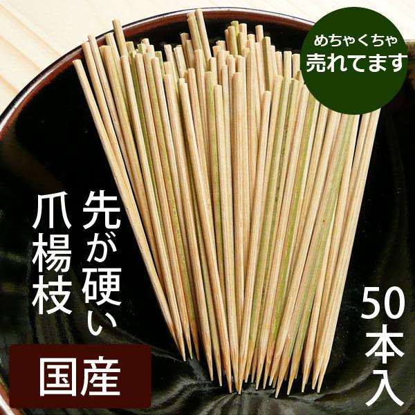 【串・爪楊枝】先がしっかりした竹製つまようじ(50本入りあるいは500本入り、お選びください。):説明1