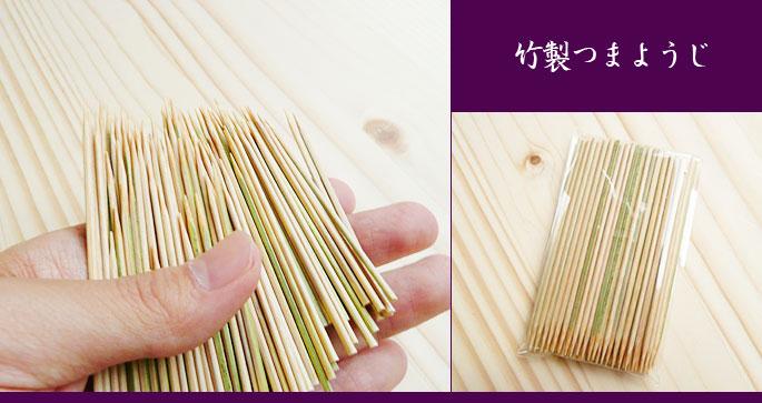 和のキッチン雑貨(串・爪楊枝・飾り串)竹製つまようじ:説明2