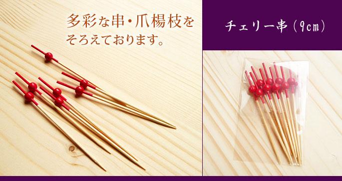【串・爪楊枝】チェリー串(9cm):説明1