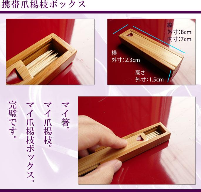和のキッチン雑貨(串・爪楊枝・飾り串)携帯爪楊枝ボックス:説明2
