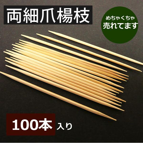 【串・爪楊枝】お試し用/竹の両細つまようじ100入り:説明1