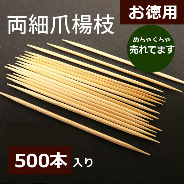 【串・爪楊枝】お徳用/ 竹の両細つまようじ500入り:説明1
