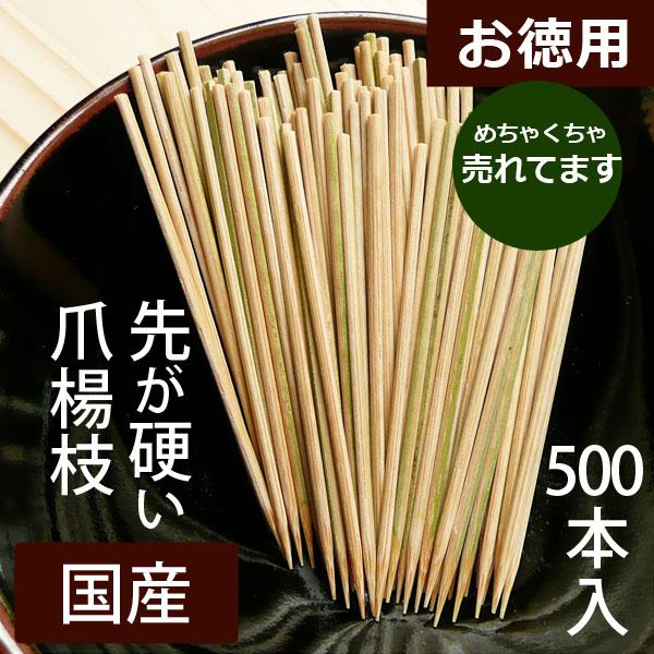 【串・爪楊枝】先が硬くしっかりした竹の爪楊枝/徳用500本入り:説明1