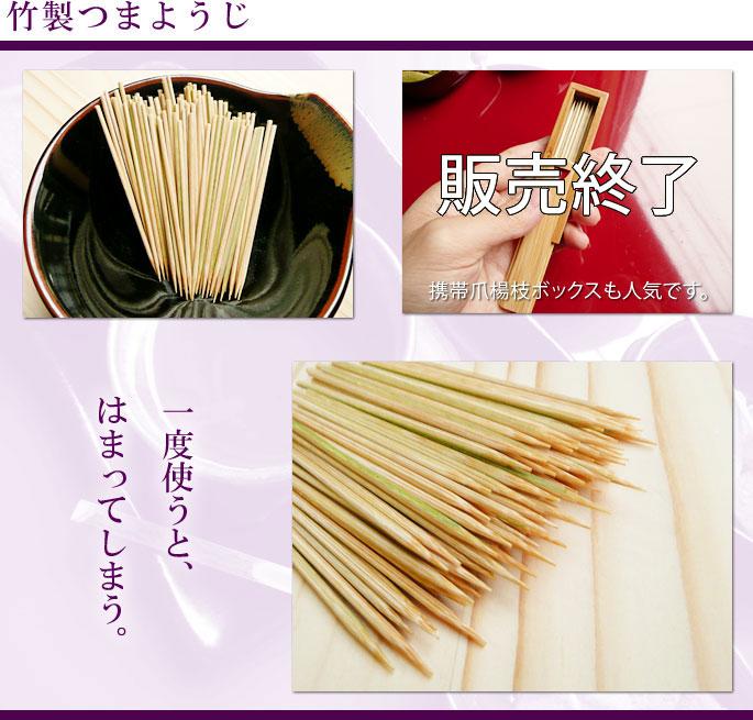 しっかりした硬さの竹製つまようじ