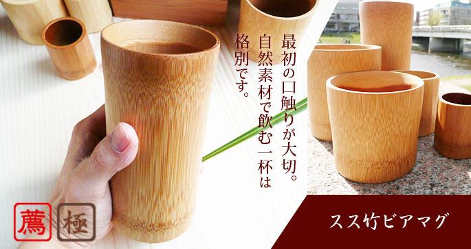 【竹製コップ】スス竹ビアマグ:説明1