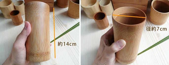 竹のビアマグ2、コップ
