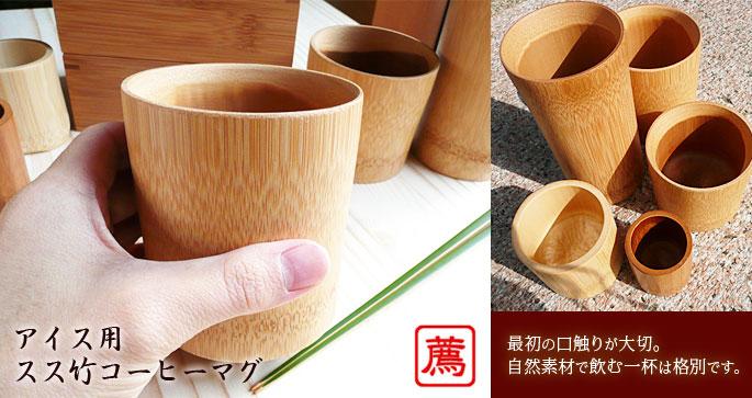 【竹製コップ】アイス用スス竹コーヒーマグ/63D-5636/生地流仙水割り用:説明1