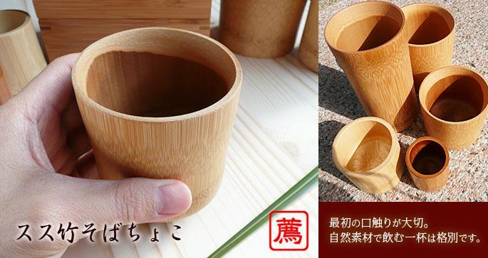 【竹製コップ】スス竹そばちょこ/63D-5637/生地流仙麺チョコ:説明1