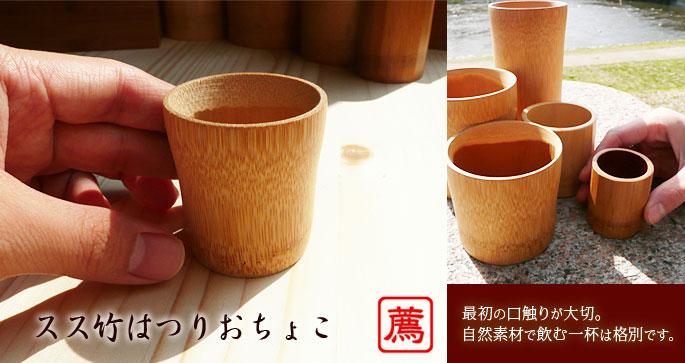 【竹製コップ】スス竹おちょこ/63D-5638/生地流仙ぐいのみ:説明1