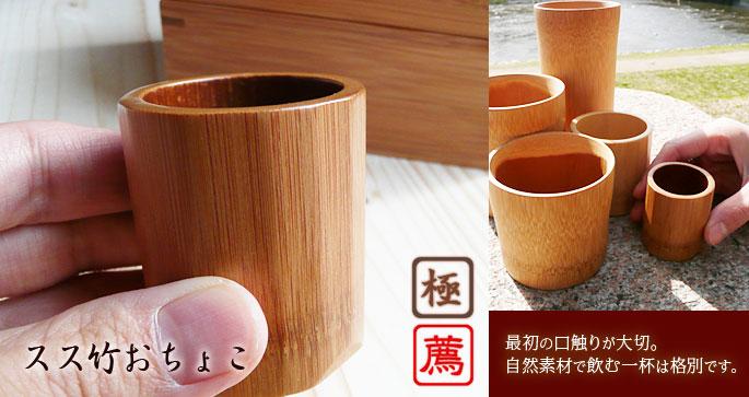 【竹製コップ】スス竹はつりおちょこ:説明1