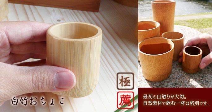 【竹製コップ】白竹はつりおちょこ/ぐい呑み/64B5652:説明1