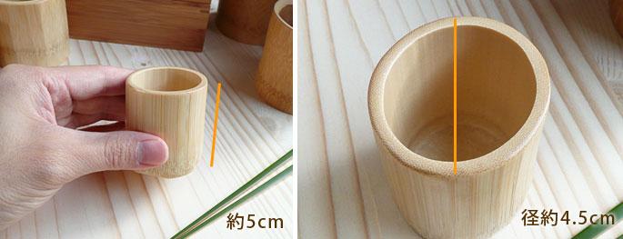 和のキッチン雑貨(竹製コップ)白竹おちょこ:説明2