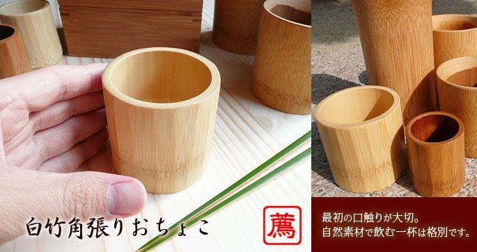 【竹製コップ】【廃盤】白竹角張りおちょこ:説明1
