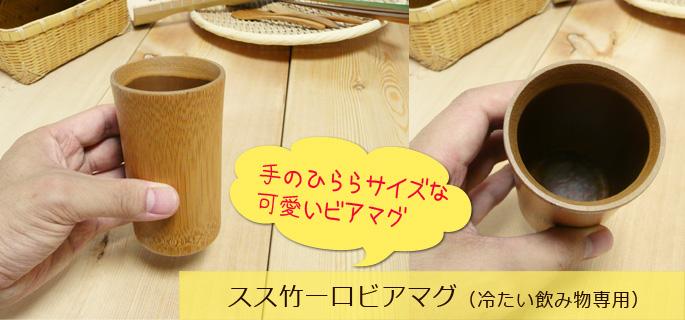 【竹製コップ】スス竹一口ビアマグ(冷たい飲み物専用):説明1