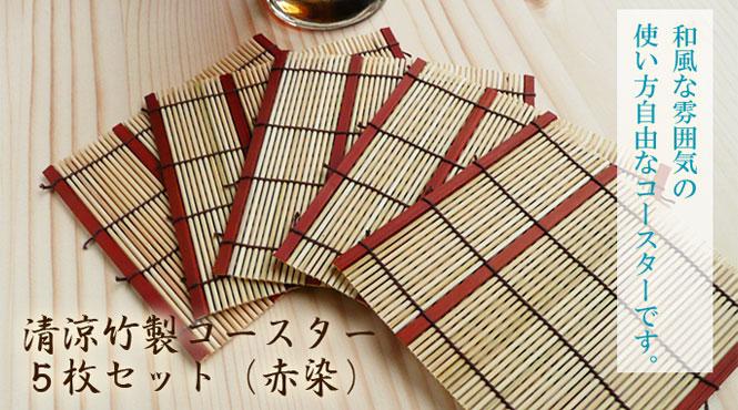 【コースター(竹製)】竹製清涼コースター5枚セット(赤染) 【テーブルウエア/コップ/カフェ・店舗備品】:説明1