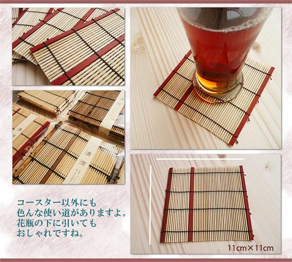 和のキッチン雑貨(コースター(竹製))清涼竹製コースター5枚セット(赤染):説明2