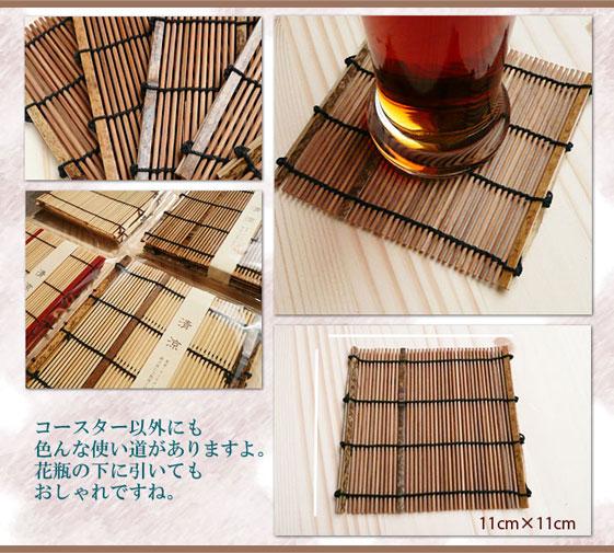 和のキッチン雑貨(コースター(竹製))清涼竹製コースター5枚セット(スス竹):説明2