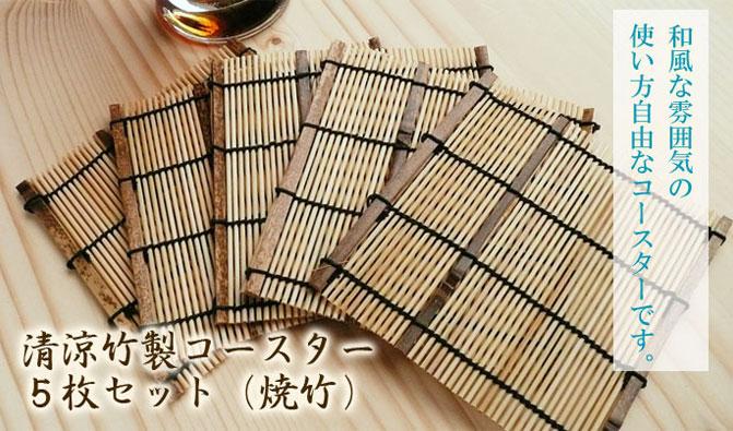 【コースター(竹製)】竹製清涼コースター5枚セット(焼竹) 【テーブルウエア/コップ/カフェ・店舗備品】:説明1