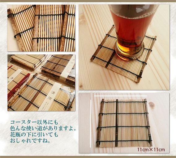 和のキッチン雑貨(コースター(竹製))清涼竹製コースター5枚セット(焼竹):説明2