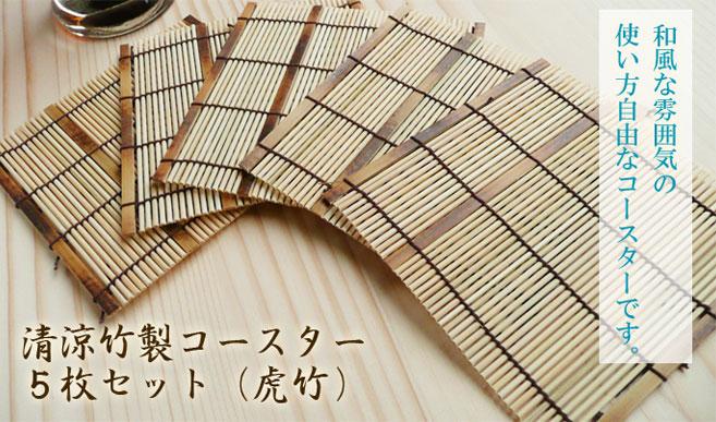 【コースター(竹製)】竹製清涼コースター5枚セット(虎竹) 【テーブルウエア/コップ/カフェ・店舗備品】:説明1
