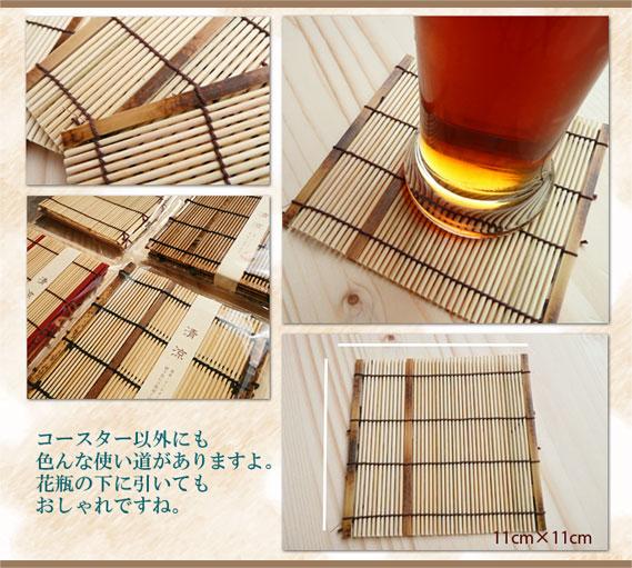 和のキッチン雑貨(コースター(竹製))清涼竹製コースター5枚セット(虎竹):説明2
