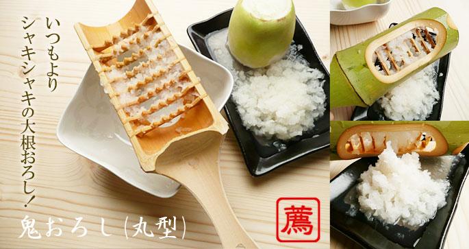 【和雑貨調理器具(竹製)】国産 日本製 竹製大根おろし(鬼おろし丸型):説明1