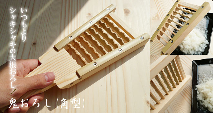【和雑貨調理器具(竹製)】竹製大根おろし(鬼おろし角型):説明1