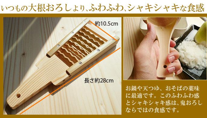 和のキッチン雑貨(和雑貨調理器具(竹製))竹製大根おろし(鬼おろし角型):説明3サイズ等