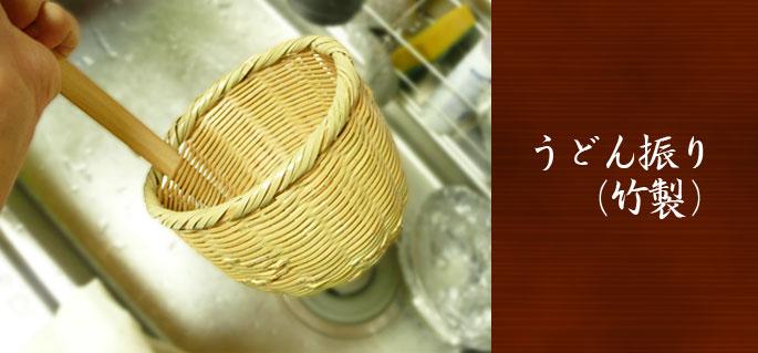 【和雑貨調理器具(竹製)】廃盤 うどん振り(竹製):説明1
