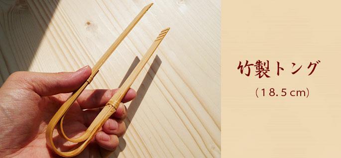 【和雑貨調理器具(竹製)】 国産 日本製 竹製曲げトング 18.5cm 天ぷら 揚げ物 つかみ:説明1